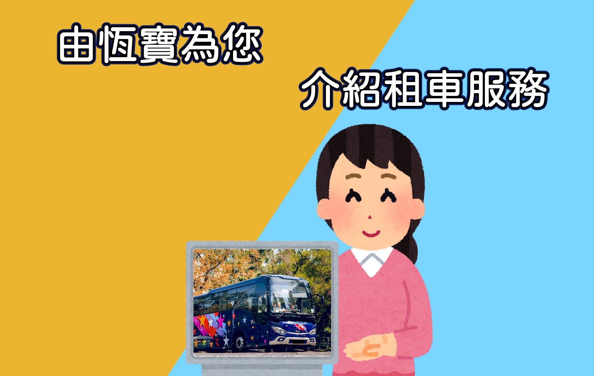 恆寶旅運提供租旅遊巴服務