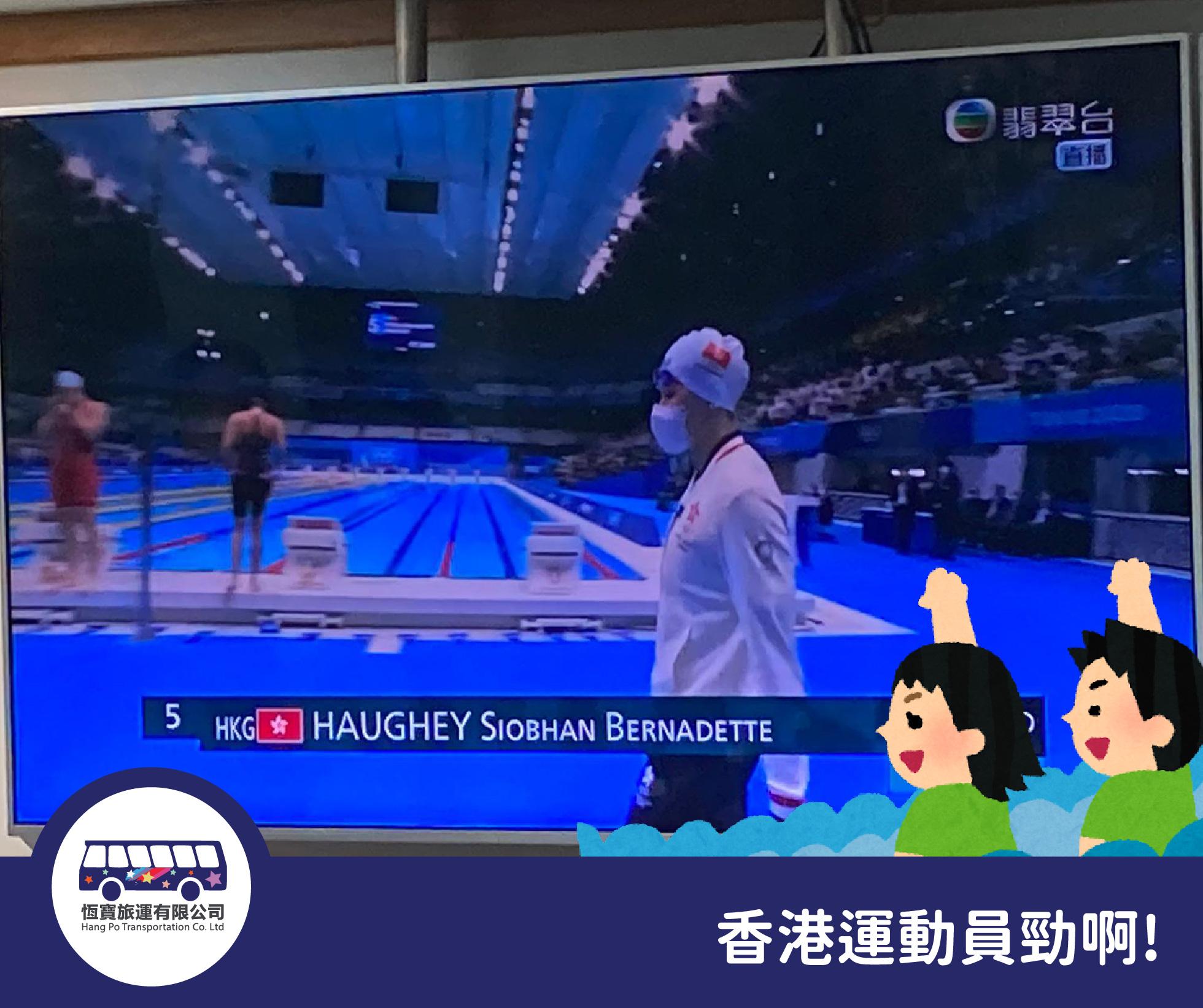 何詩蓓出戰100米自由泳決賽