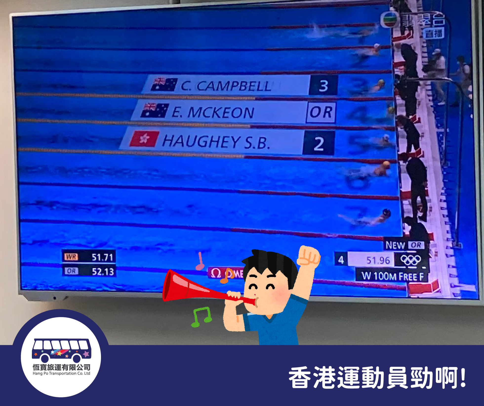 何詩蓓勇奪100米自由泳銀牌