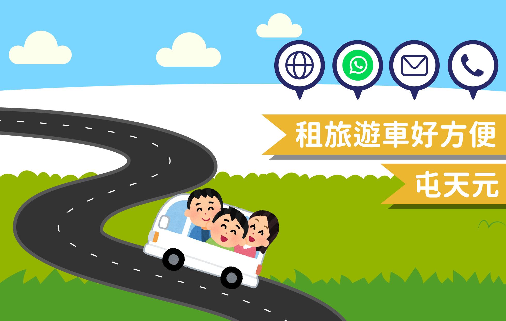 租用旅遊巴體驗香港本地遊建立暑假親子遊放電,可以租用旅遊巴有不同好去處,可以租旅遊巴接送