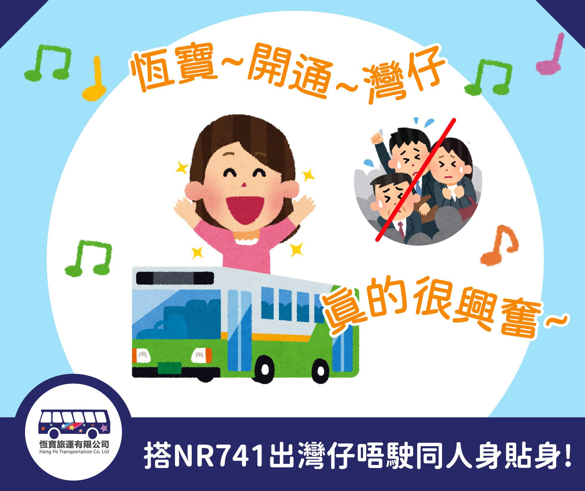 恆寶提供居民巴士NR741服務往來屯門與灣仔