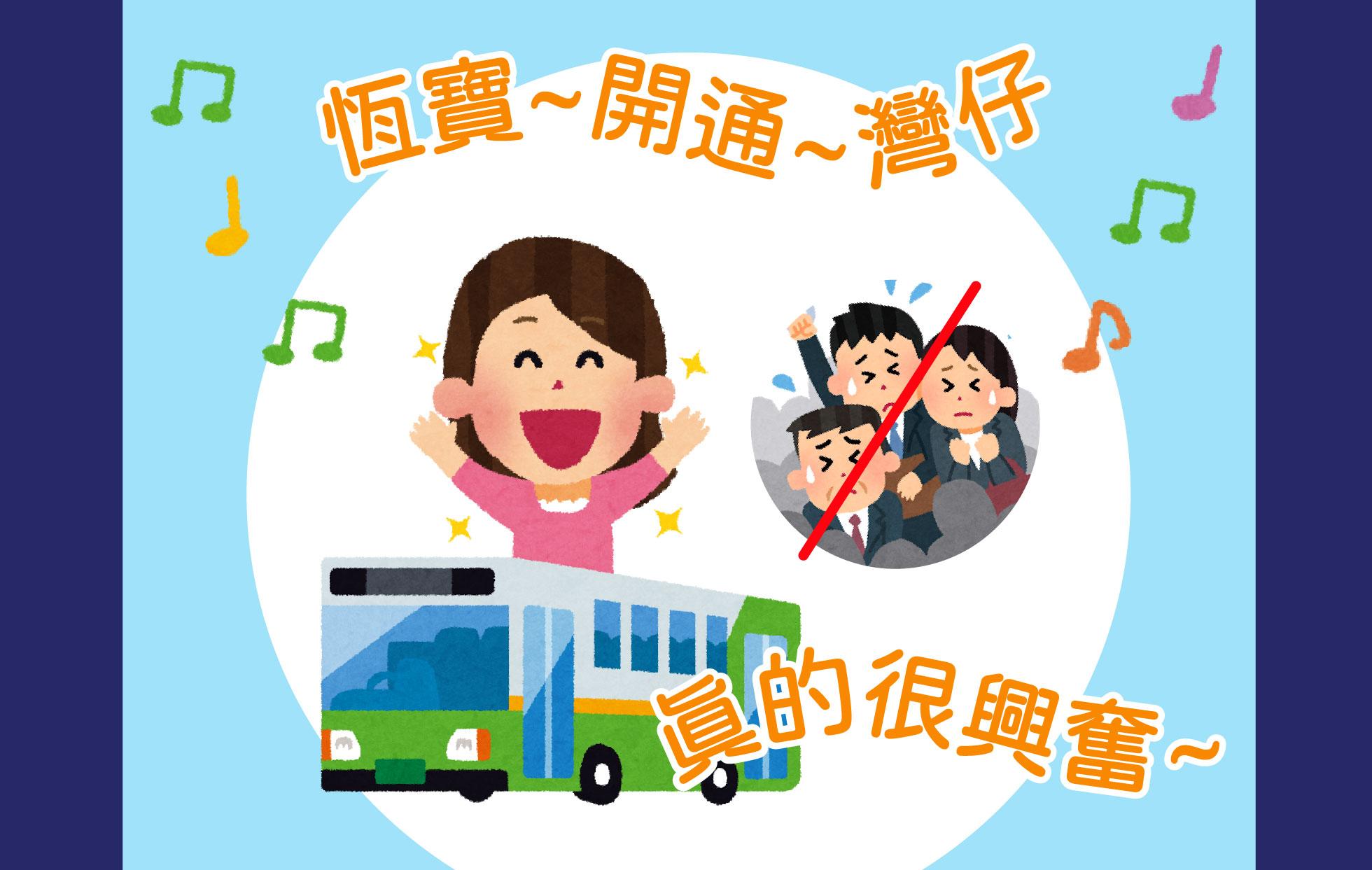 恆寶提供居民巴士NR741往來屯門與灣仔