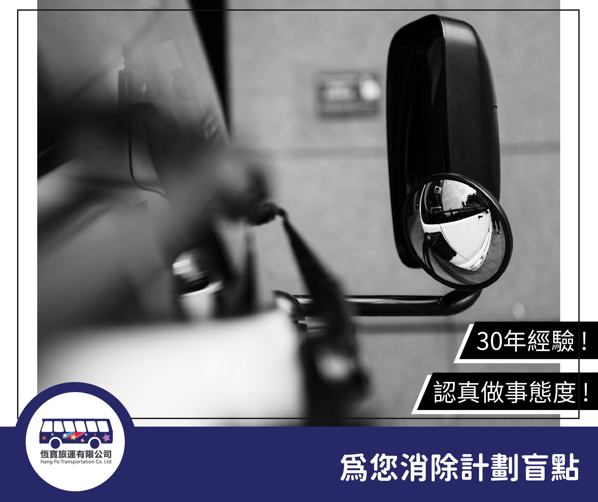 恆寶旅運提供專業旅遊巴路線設計服務